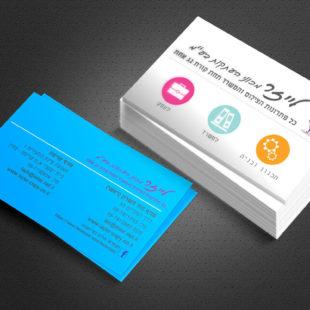 עיצוב כרטיסי ביקור – איך עושים את זה נכון ומאילו טעויות להימנע? לאתר lazer-copy